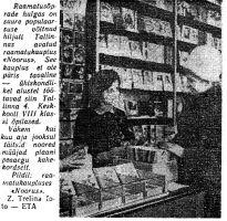 Punane Täht 20.02.1964.