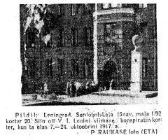 """Peterburi, Serdobolskaja Lenin. """"Punane Täht"""" 16.09.1969"""
