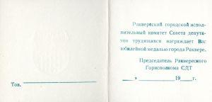 Rakvere 750. aastapäeva juubelimedali tunnistus, RM _ 3343 Ar1 944:2, Virumaa Muuseumid SA, http://www.muis.ee/museaalview/2860014.