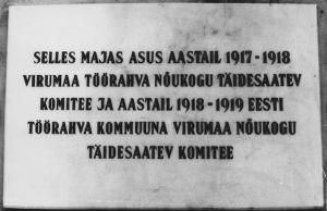 Foto: H. Joonuks, 1971, Muinsuskaitseameti arhiiv.