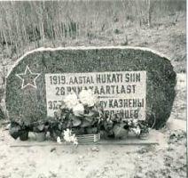 Mälestuskivi punakaartlastele Ubjas, RM F 1077:1, SA Virumaa Muuseumid, http://www.muis.ee/museaalview/1640315.