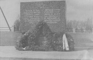 Avati 20.07.1958. Väike-Maarja muueumi kogu.